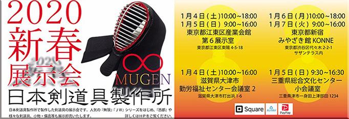日本剣道具製作所,JW,MUGEN,剣道防具