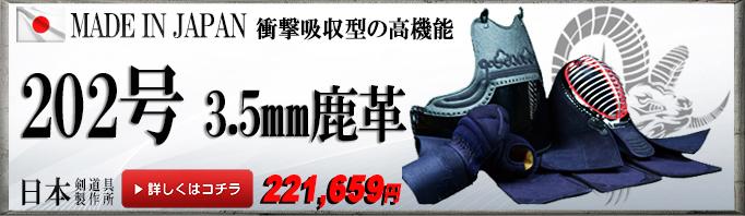 剣道防具,防具セット,日本製,日本剣道具製作所,全日本武道具.202号,3.5mm