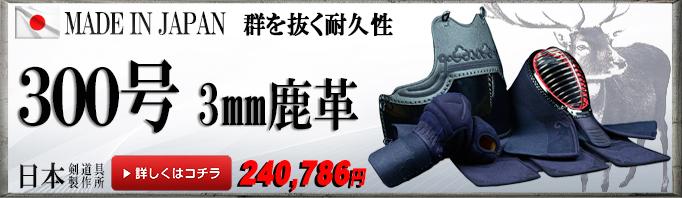 剣道防具,防具セット,日本製,日本剣道具製作所,全日本武道具,3mm