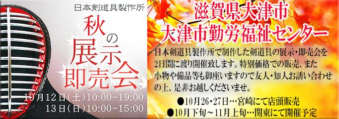 日本剣道具製作所,剣道具,MUGEN,jw