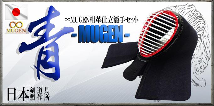 日本剣道具製作所,国産防具,日本産防具,MUGEN,Jw,西都