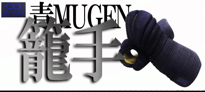 二本剣道具製作所,MUGEN