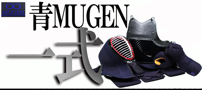 日本剣道具製作所,MUGEN