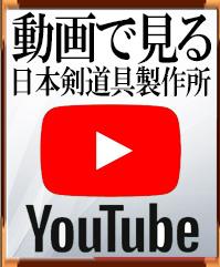 剣道防具,日本剣道具製作所,日本製防具,防具セット,JW,MUGEN
