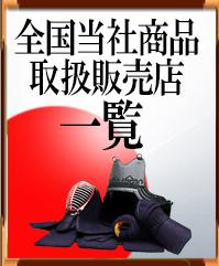 剣道防具,防具セット,日本製,日本剣道具製作所,全日本武道具,販売店,代理店,全国,取扱店