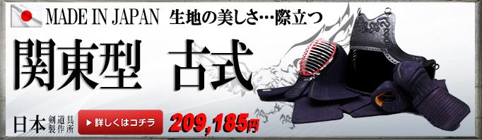 剣道防具,防具セット,日本製,日本剣道具製作所,全日本武道具