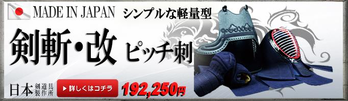 剣道防具,防具セット,国産,日本剣道具製作所,全日本武道具,剣斬