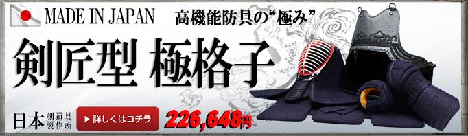 剣道防具,防具セット,日本剣道具製作所,全日本武道具,格子刺