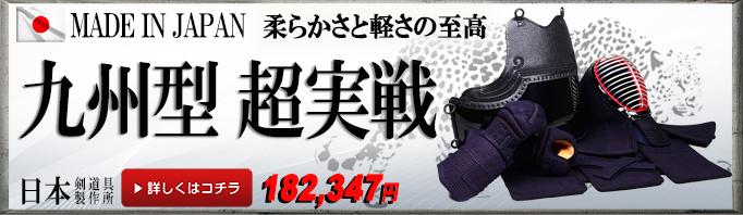 剣道防具,防具セット,日本製,日本剣道具製作所,全日本武道具,実戦型