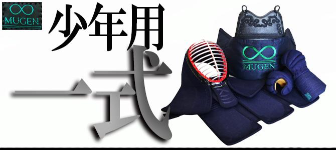 日本剣道具製作所,MUGEN,少年用,セット