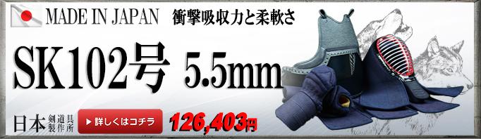 剣道防具,防具セット,全日本武道具,日本剣道具製作所,日本製