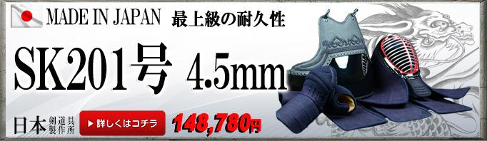 剣道防具,防具セット,日本剣道具製作所,全日本武道具,日本製,SK201