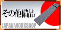 日本剣道具製作所,国産防具,日本製防具,Jw,MUGEN,西都