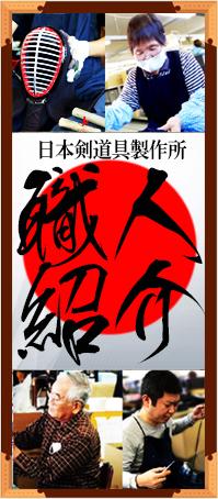 剣道防具,防具セット,日本製防具,国産防具,日本剣道具製作所,JW,MUGEN