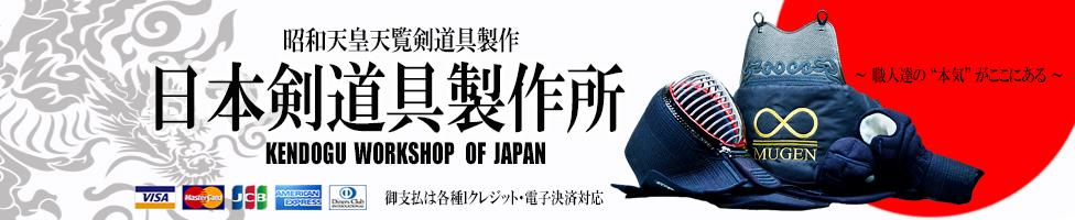国産高級剣道具製造元【株式会社 日本剣道具製作所】