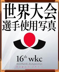剣道世界大会,剣道防具,防具セット,日本製防具,日本剣道具製作所,JW,MUGEN